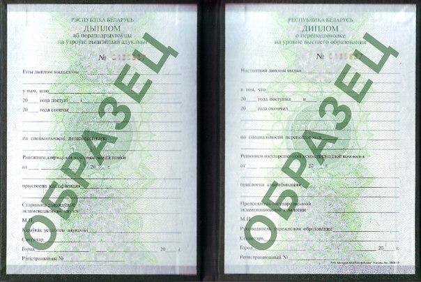 Документы об образовании и обучении  Диплом государственного образца о переподготовке внутренняя сторона