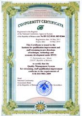 Сертификат соответствия на английском языке