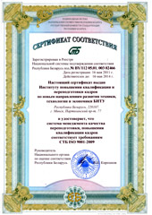 Сертификат соответствия на русском языке